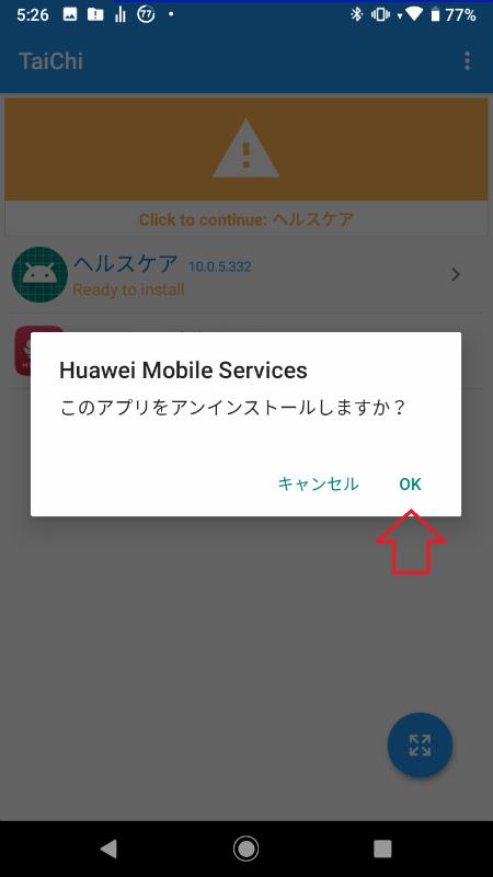 HUAWEI WATCH GT2 自作ウォッチフェイス 手順 アプリカスタム