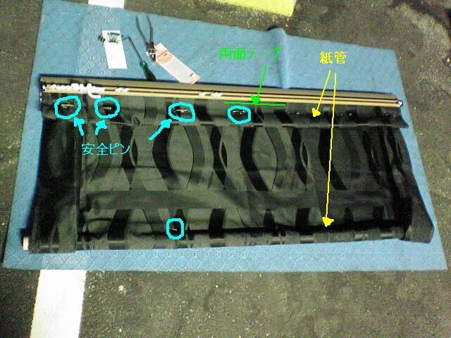 車中泊の定番、センターカーテン取付け 【カーテンレール取付その2】 部材組付け