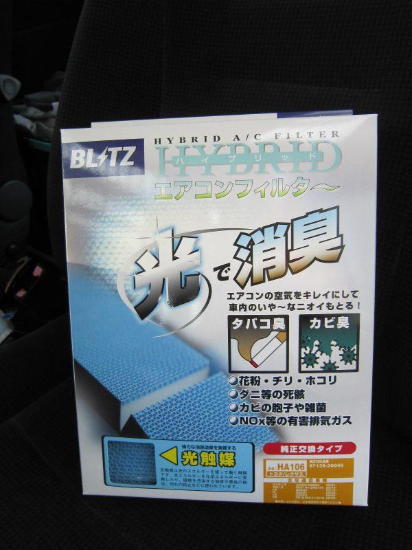 カビ臭い車内の空気を清浄化 【エアコンフィルター交換】 BLITZ ハイブリッドエアコンフィルター