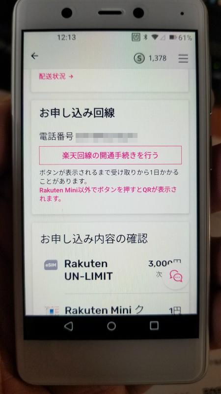 RakutenMini設定 回線設定