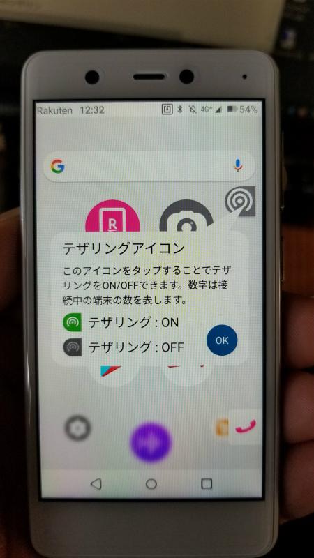 RakutenMini アクセスポイントアイコン