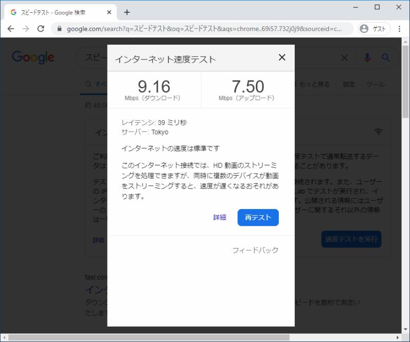 RakutenMini WiFi 速度