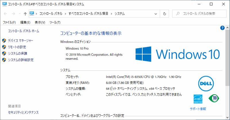 Windows10 スペック