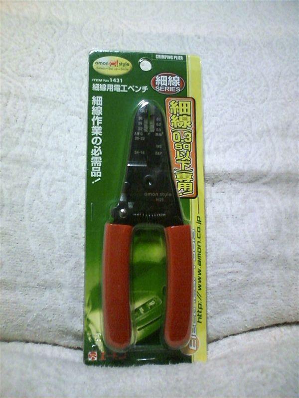 室内緑化計画。 【エアコン吹き出し口にLED】 エーモン 1421細線用電工ペンチ