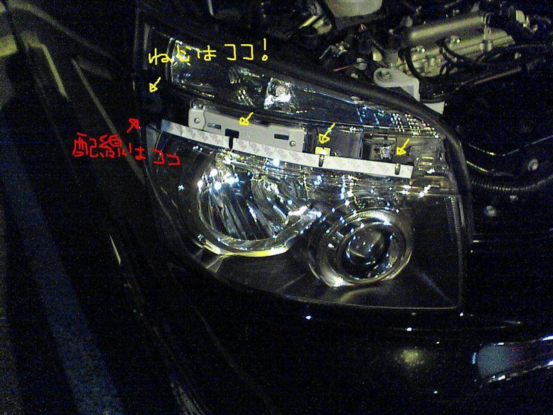 ライト周りをライトアップ 【ヘッドライトガーニッシュにLED】 LED取り付け