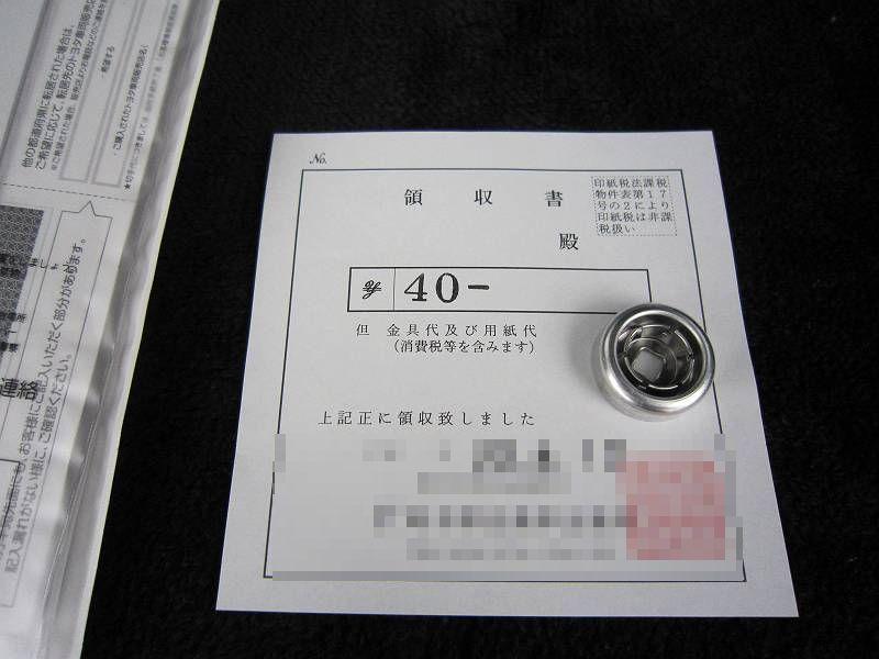 ナンバーフレーム交換 【リア再封印】 値段¥40