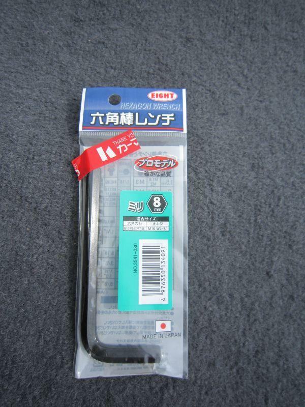 定番車体補強 【STRUT TOWER BAR 取付け】 六角棒レンチ 8mm