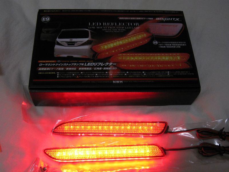 リフもエアロ化 【LEDリフレクター取り付け】 BRIGHT X ローマウントツインストップランプ&LEDリフレクター
